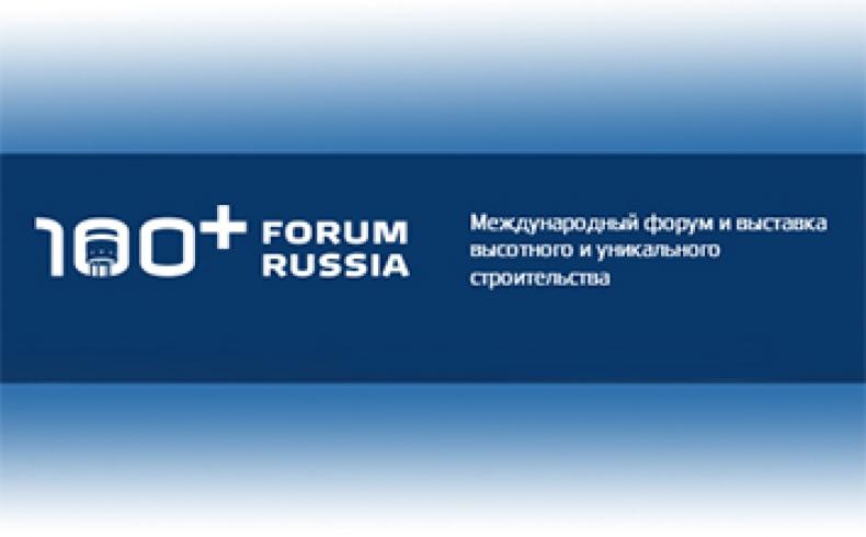 В Екатеринбурге состоялся Международный форум и выставка: 100+ Forum Russia