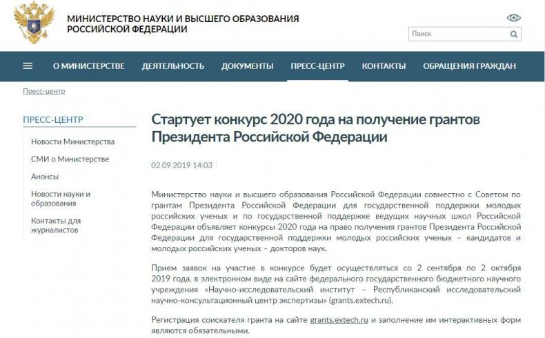Стартует конкурс 2020 года на получение грантов Президента Российской Федерации