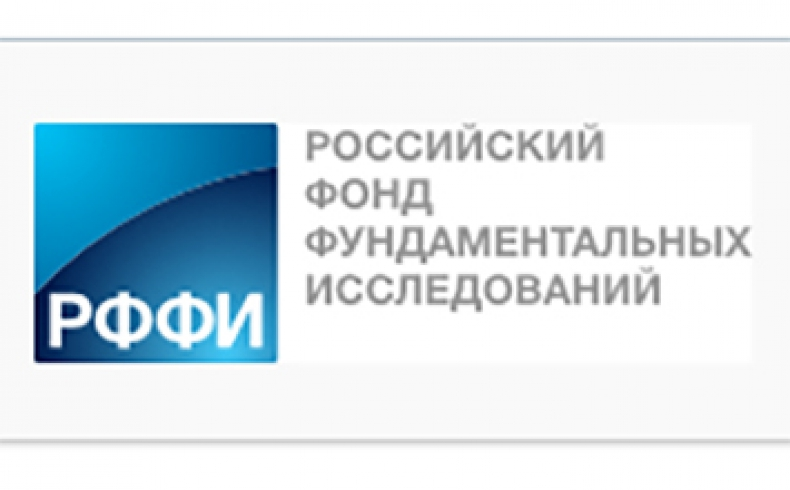 Региональные конкурсы на лучшие проекты фундаментальных научных исследований, проводимые РФФИ и субъектами РФ
