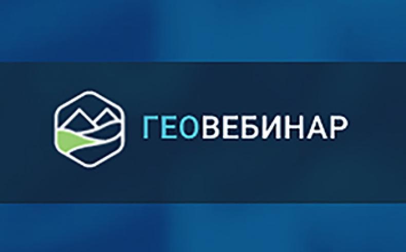 Программа геовебинаров 13-23 октября 2020 года