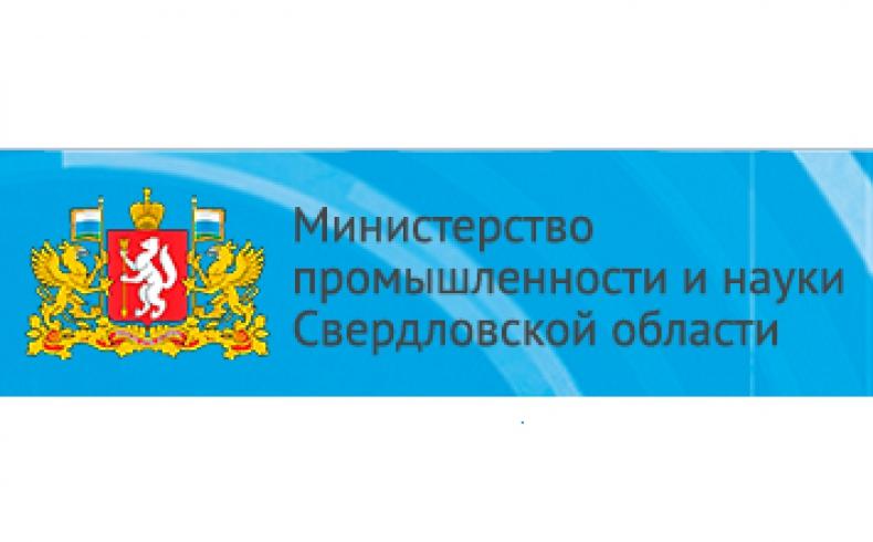 Объявление о проведении конкурса 2020 года на соискание премий Губернатора Свердловской области для молодых ученых