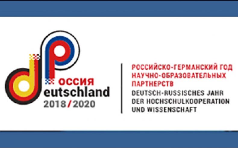 Вторая российско-германская научно-образовательная виртуальная выставка