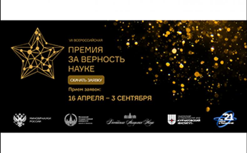 О VII Всероссийской премии «За верность науке»