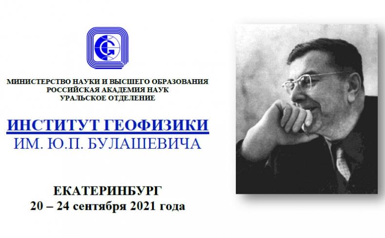 Одиннадцатые научные чтения памяти Ю.П. Булашевича. 20 сентября 2021 г. 12:00-15:00 Екатеринбург — Тестовое подключение